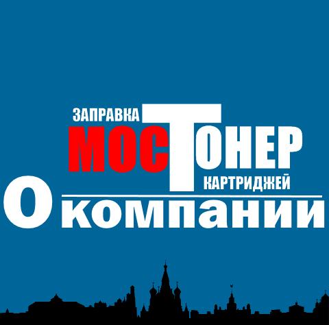 """О компании """"МосТонер"""""""