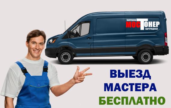 Заправка картриджей в Москве с выездом мастера