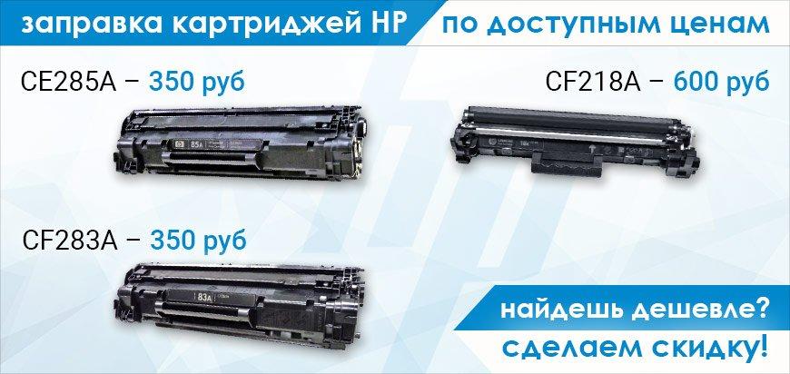 Заправка картриджей HP в Москве