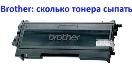 Сколько тонера сыпать в картриджи Brother?