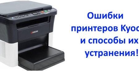 Ошибки принтеров Kyocera
