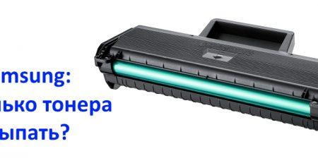 Сколько тонера сыпать в картриджи Samsung
