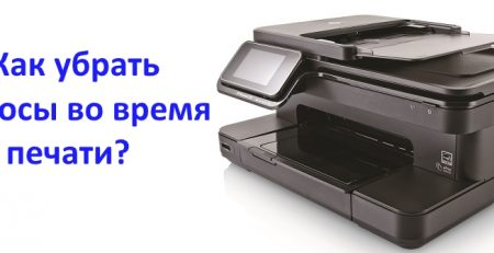 Как убрать полосы во время печати лазерного принтера?