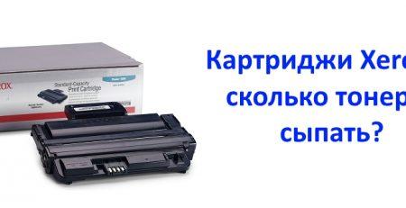 Сколько тонера сыпать в картриджи Xerox