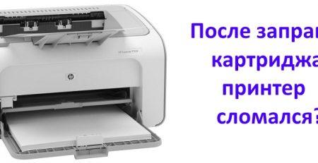 После заправки картриджа принтер сломался