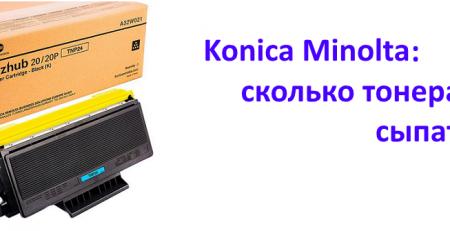 Сколько тонера сыпать в картриджи Konica Minolta