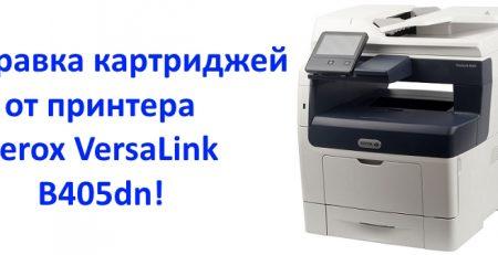 Заправка принтера Xerox VersaLink B405dn