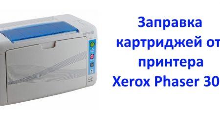 Xerox 3010: заправка картриджей принтера