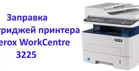 Заправка Xerox 3225