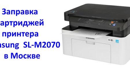 Samsung M2070: заправка картриджей принтера
