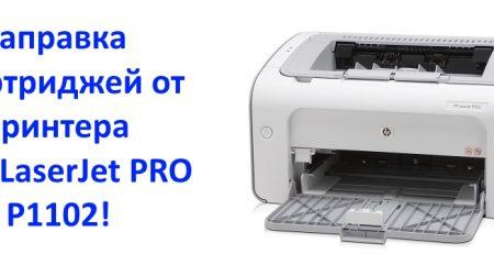 HP P1102 заправка в Москве