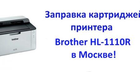 Brother HL 1110R заправка