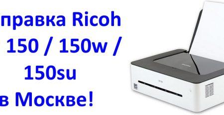 Ricoh SP 150 заправка картриджей