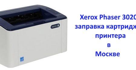 заправка Xerox Phaser 3020