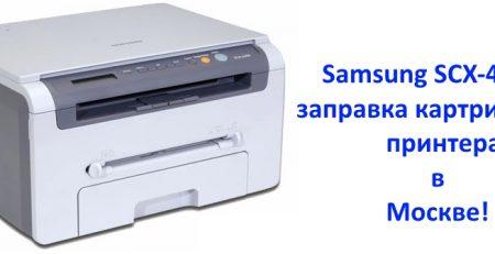 Заправка Samsung SCX-4200
