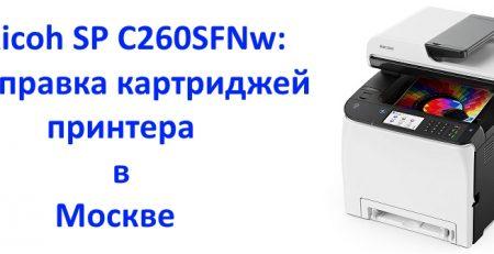Ricoh c260SFNw заправка
