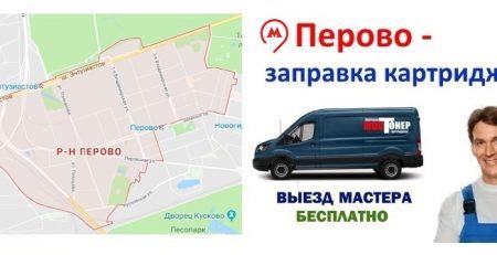 Заправка картриджей Перово
