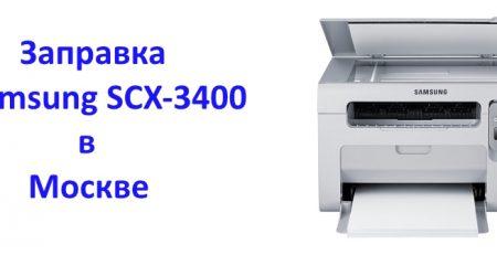 Samsung SCX-3400 заправка в Москве