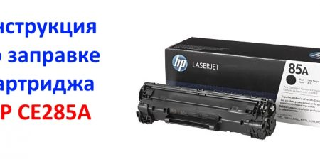 Как заправить картридж HP 85A (CE285A) инструкция