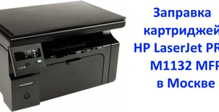 HP LaserJet Pro M1132 MFP: заправка картриджей принтера в Москве