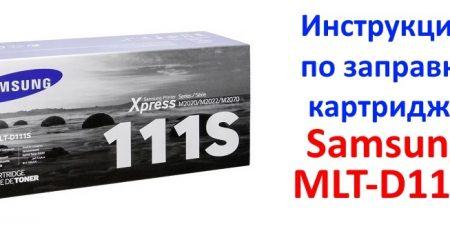 инструкция как заправить картридж Samsung MLT-D111S