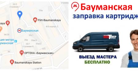 Заправка картриджей на Бауманской