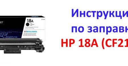 инструкция: заправить картридж HP 18A (CF218A)