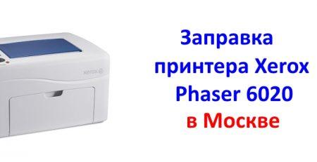 Xerox Phaser 6020: заправка картриджей принтера в Москве