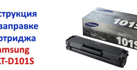 Как заправить картридж Samsung MLT-D101S