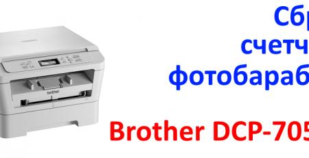 сброс счетчика фотобарабана Brother DCP-7057R