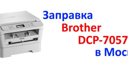 заправка Brother DCP-7057R в Москве