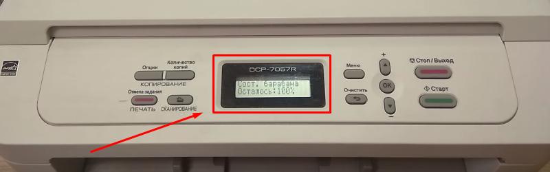 инструкция сброс счетчика фотобарабана Brother DCP-7057R 5