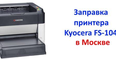 Kyocera FS-1040: заправка картриджей принтера в Москве