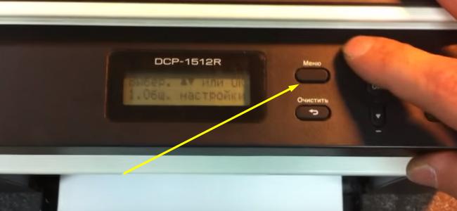 сброс счетчика фотобарабана Brother DCP-1512R