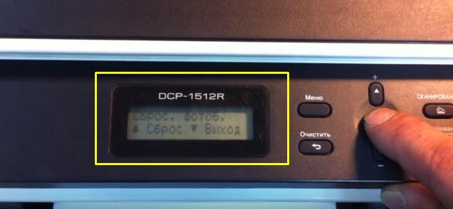 сброс счетчика фотобарабана Brother DCP-1512R 3