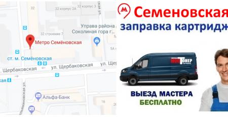 Заправка картриджей Семеновская