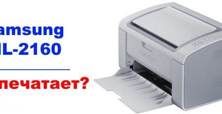 Принтер Samsung ML-2160 не печатает