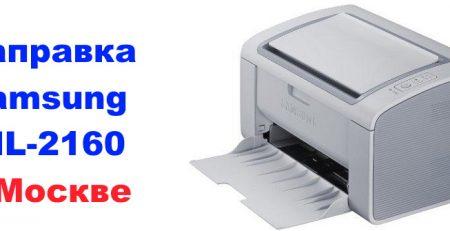 Samsung ML-2160: заправка картриджей принтера