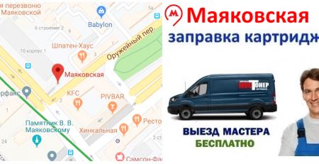 Заправка картриджей Маяковская