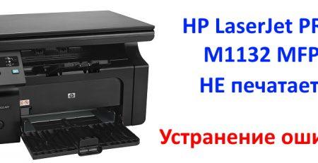 HP LaserJet M1132 MFP не печатает? Устранение ошибок!