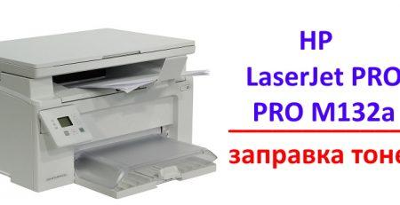 Авг HP LaserJet PRO M132a: заправка картриджей принтера