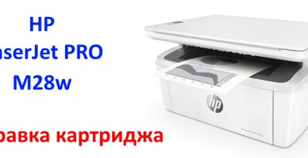 HP LaserJet Pro M28w: заправка картриджей принтера