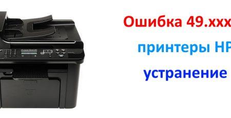 Ошибка 49 на принтерах HP