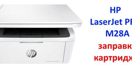 HP M28a заправка картриджей