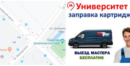 Заправка картриджей метро Университет