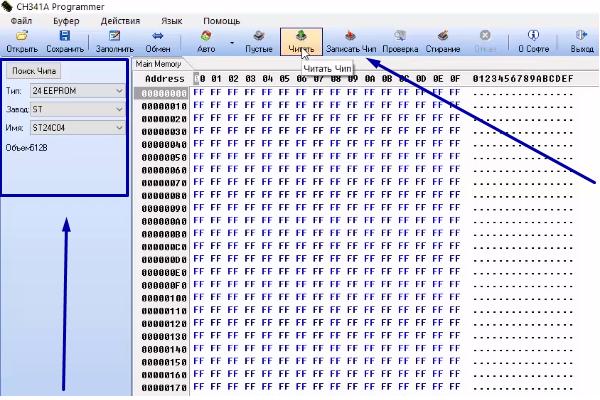 открыть CH341A USB Programmer