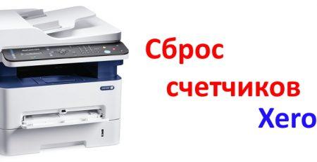 Как обнулить счетчики на картриджах Xerox