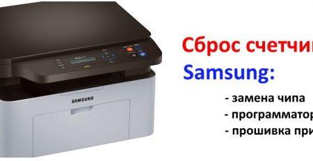 Как обнулить счетчики на лазерных картриджах Samsung?
