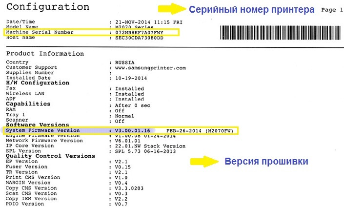 конфигурационный файл samsung m2070