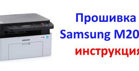 Инструкция по прошивке принтера Samsung Xpress M2070